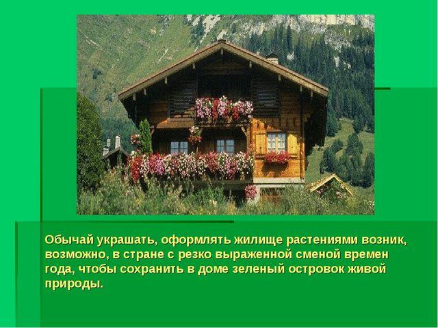 Обычай украшать, оформлять жилище растениями возник, возможно, в стране с рез...