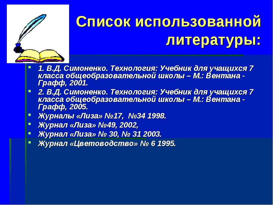 Список использованной литературы: 1. В.Д. Симоненко. Технология: Учебник для...