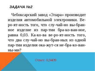 ЗАДАЧА №2 Чебоксарский завод «Элара» производит изделия автомобильной электро