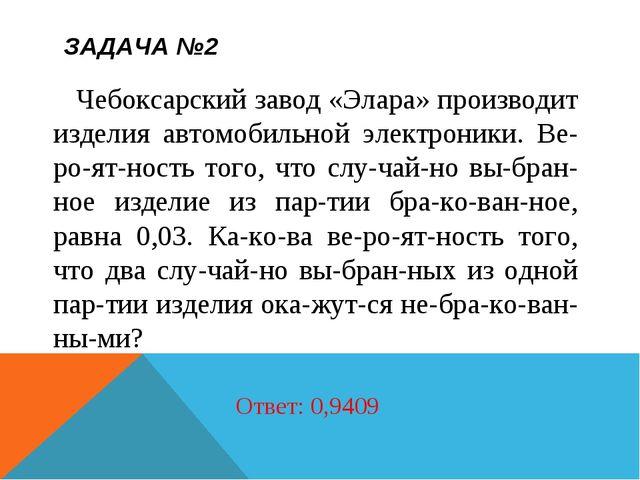ЗАДАЧА №2 Чебоксарский завод «Элара» производит изделия автомобильной электро...