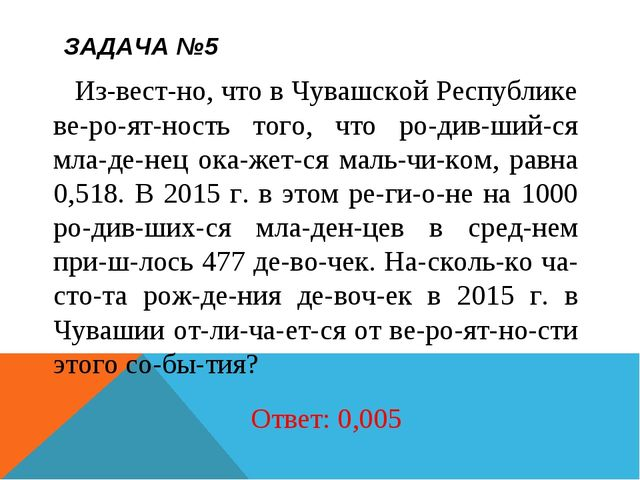 ЗАДАЧА №5 Известно, что в Чувашской Республике вероятность того, что ро...