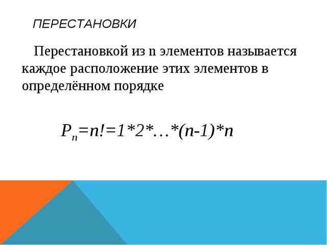 ПЕРЕСТАНОВКИ Перестановкой из n элементов называется каждое расположение этих...