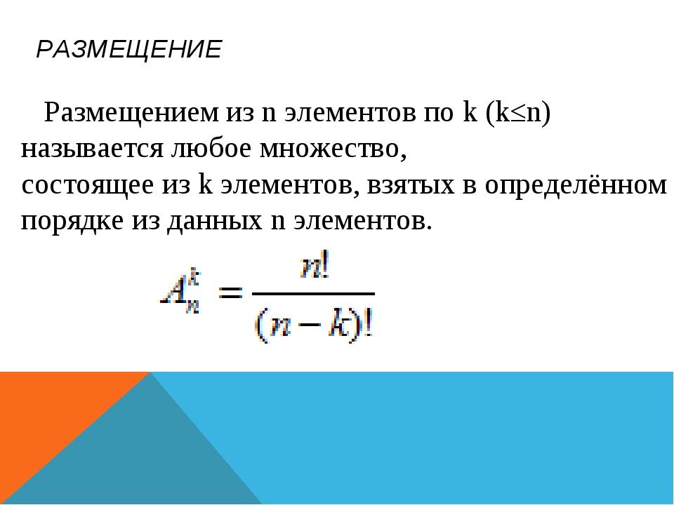 РАЗМЕЩЕНИЕ Размещением из n элементов по k (k≤n) называется любое множество,...
