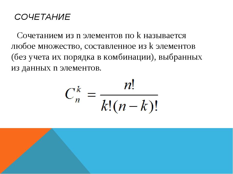 СОЧЕТАНИЕ Сочетанием из n элементов по k называется любое множество, составле...