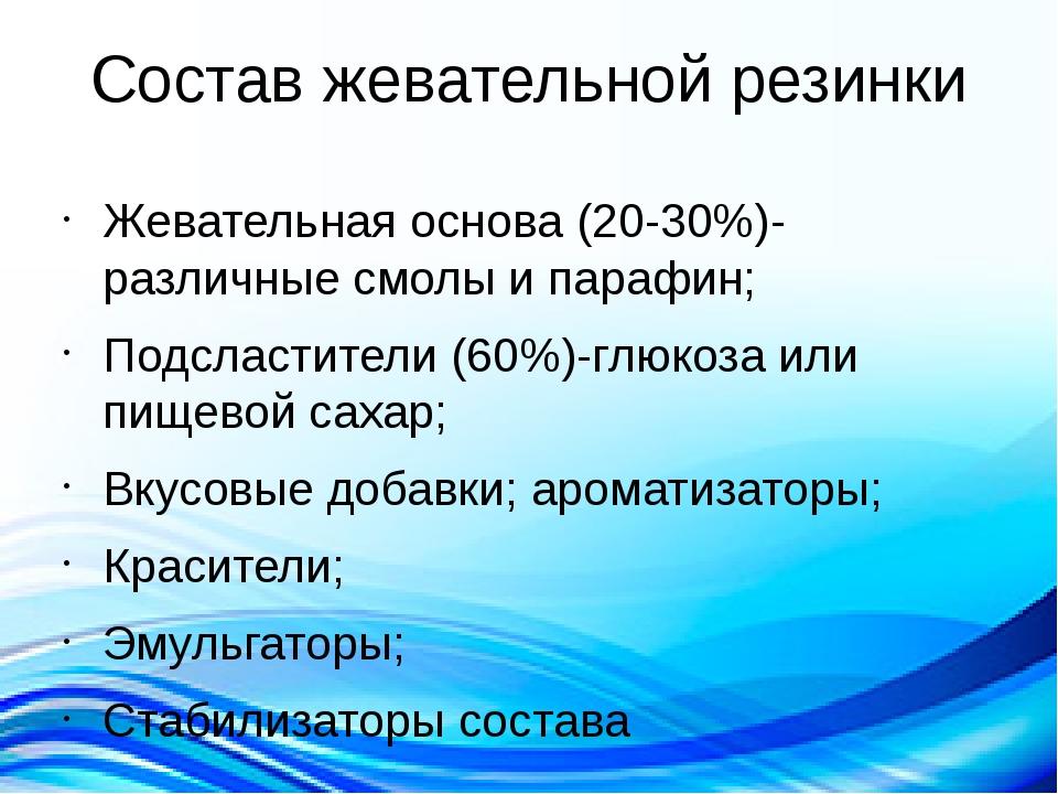 Состав жевательной резинки Жевательная основа (20-30%)- различные смолы и пар...