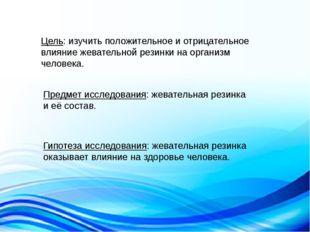 Цель: изучить положительное и отрицательное влияние жевательной резинки на ор