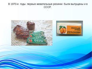 В 1970-е годы первые жевательные резинки были выпущены и в СССР. .