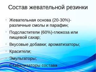 Состав жевательной резинки Жевательная основа (20-30%)- различные смолы и пар