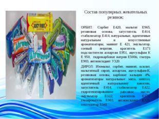 Состав популярных жевательных резинок: ОРБИТ: Сорбит Е420, мальтит Е965, рез