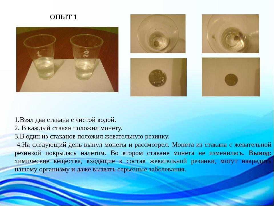 1.Взял два стакана с чистой водой. 2. В каждый стакан положил монету. 3.В оди...