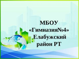 МБОУ «Гимназия№4» Елабужский район РТ
