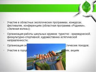 Участие в областных экологических программах, конкурсах, фестивалях, конфере