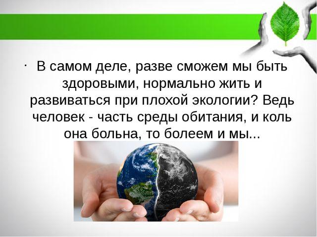 В самом деле, разве сможем мы быть здоровыми, нормально жить и развиваться п...