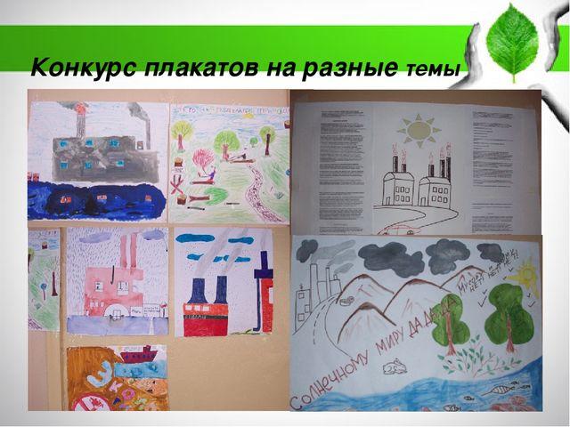 Конкурс плакатов на разные темы