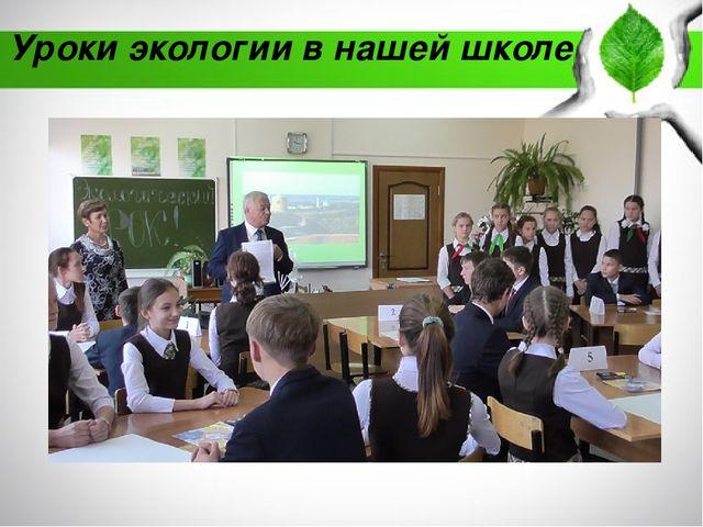 Уроки экологии в нашей школе