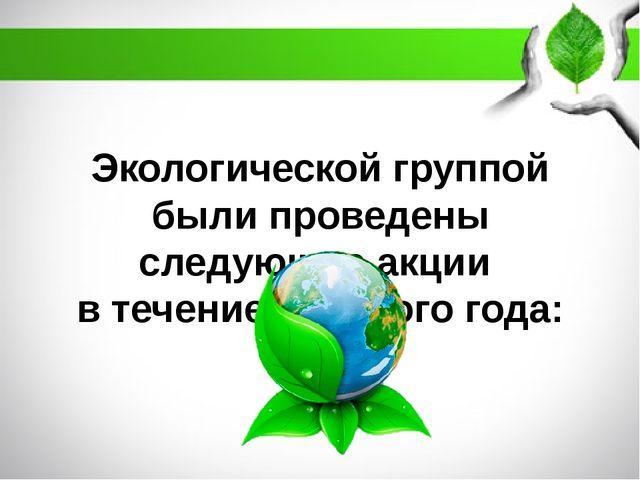 Экологической группой были проведены следующие акции в течение учебного года: