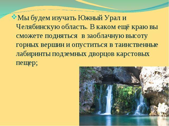 Мы будем изучать Южный Урал и Челябинскую область. В каком ещё краю вы сможет...