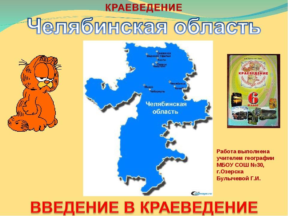 Работа выполнена учителем географии МБОУ СОШ №30, г.Озерска Булычевой Г.И.