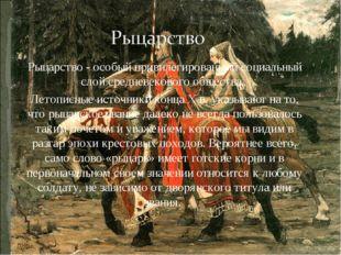 Рыцарство - особый привилегированный социальный слой средневекового общества.
