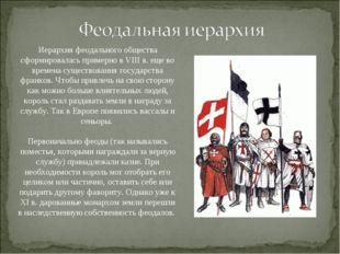 Иерархия феодального общества сформировалась примерно в VIII в. еще во времен