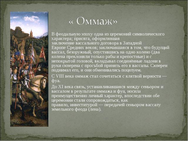 Вфеодальную эпохуодна из церемоний символического характера;присяга, оформ...