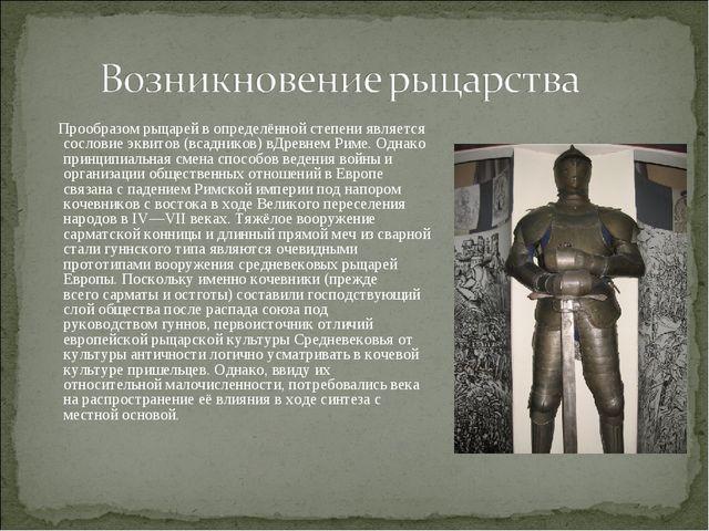 Прообразом рыцарей в определённой степени является сословиеэквитов(всадник...