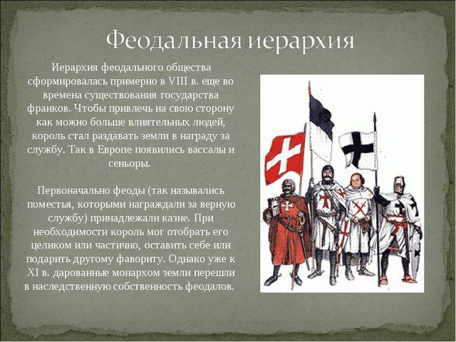 Иерархия феодального общества сформировалась примерно в VIII в. еще во времен...