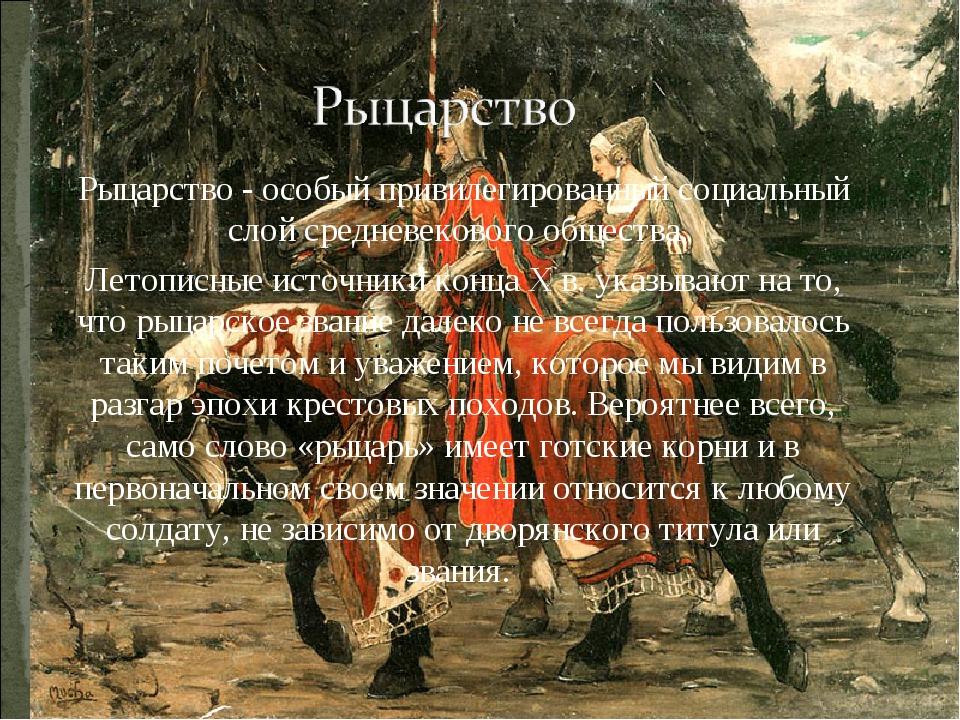 Рыцарство - особый привилегированный социальный слой средневекового общества....