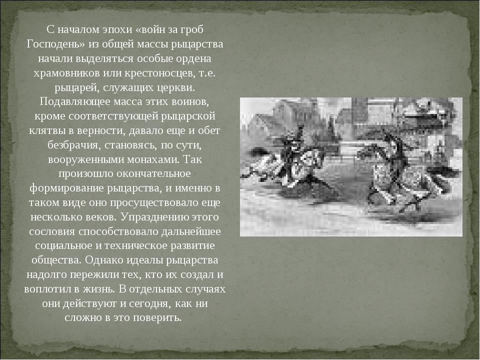 С началом эпохи «войн за гроб Господень» из общей массы рыцарства начали выде...