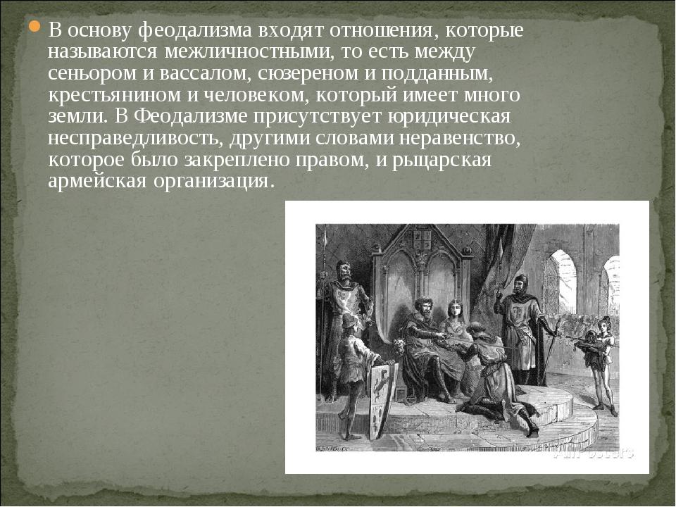В основу феодализма входят отношения, которые называются межличностными, то е...