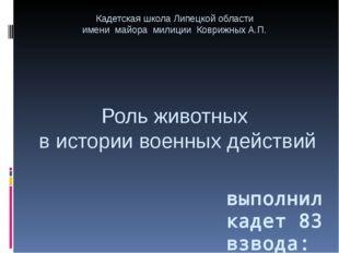 Кадетская школа Липецкой области имени майора милиции Коврижных А.П. Роль жи