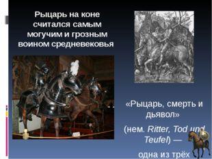«Рыцарь, смерть и дьявол» (нем.Ritter, Tod und Teufel)— одна из трёх «маст