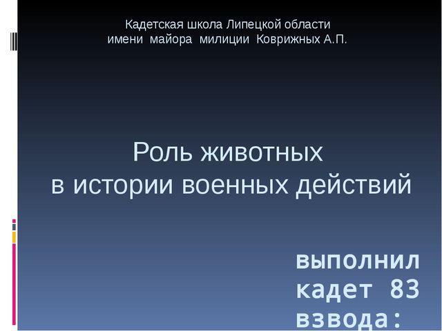 Кадетская школа Липецкой области имени майора милиции Коврижных А.П. Роль жи...