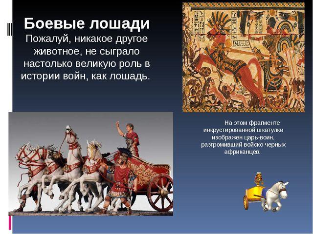 На этом фрагменте инкрустированной шкатулки изображен царь-воин, разгромивши...