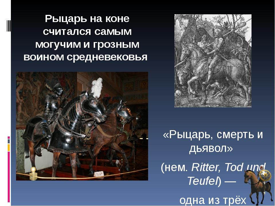 «Рыцарь, смерть и дьявол» (нем.Ritter, Tod und Teufel)— одна из трёх «маст...