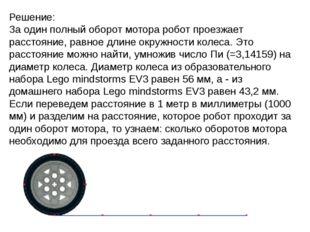 Решение: За один полный оборот мотора робот проезжает расстояние, равное дли