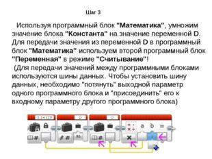 """Используя программный блок """"Математика"""", умножим значение блока """"Константа"""""""