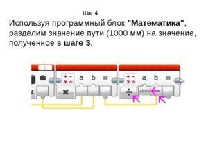 """Используя программный блок """"Математика"""", разделим значение пути (1000 мм) на"""