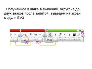 Полученное в шаге 4 значение. округлив до двух знаков после запятой, выведем