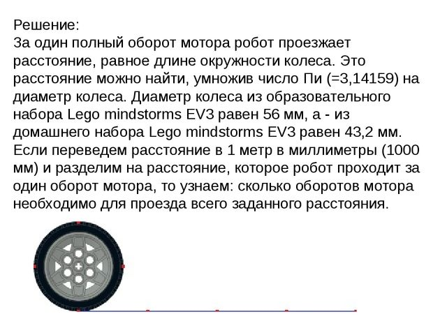 Решение: За один полный оборот мотора робот проезжает расстояние, равное дли...