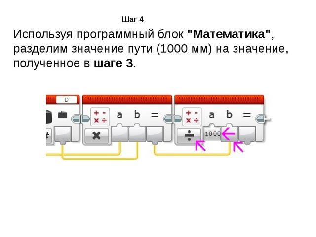 """Используя программный блок """"Математика"""", разделим значение пути (1000 мм) на..."""