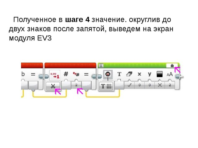 Полученное в шаге 4 значение. округлив до двух знаков после запятой, выведем...