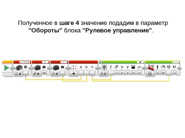 """Полученное в шаге 4 значение подадим в параметр """"Обороты"""" блока """"Рулевое упр..."""