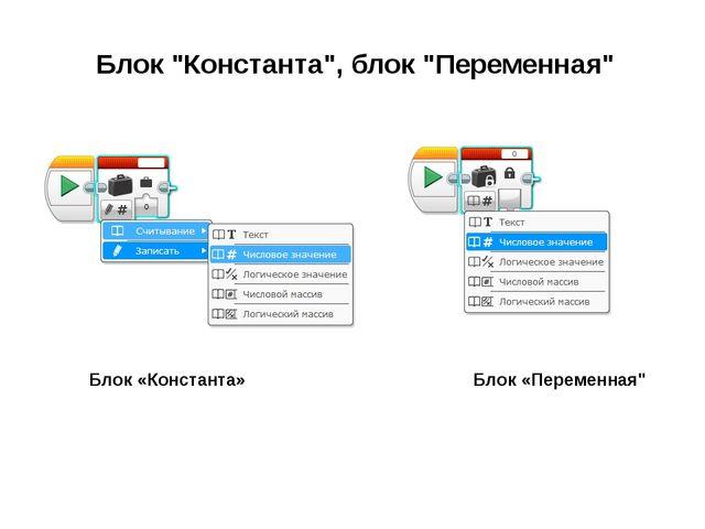 """Блок """"Константа"""", блок """"Переменная"""" Блок «Константа» Блок «Переменная"""""""