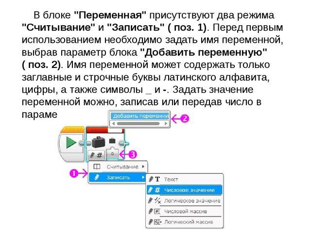 """В блоке """"Переменная"""" присутствуют два режима """"Считывание"""" и """"Записать"""" ( поз..."""