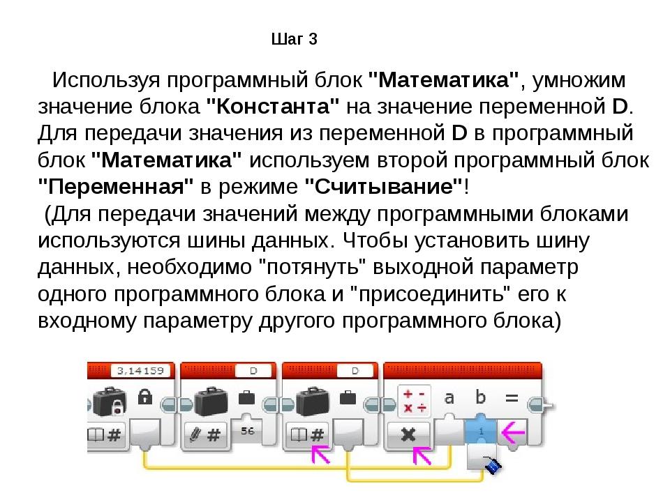 """Используя программный блок """"Математика"""", умножим значение блока """"Константа""""..."""