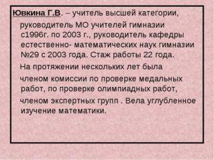 Ювкина Г.В. – учитель высшей категории, руководитель МО учителей гимназии с19