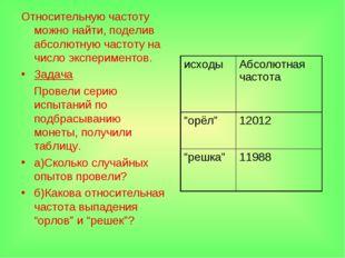Относительную частоту можно найти, поделив абсолютную частоту на число экспер