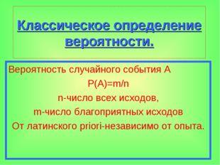 Классическое определение вероятности. Вероятность случайного события А Р(А)=m
