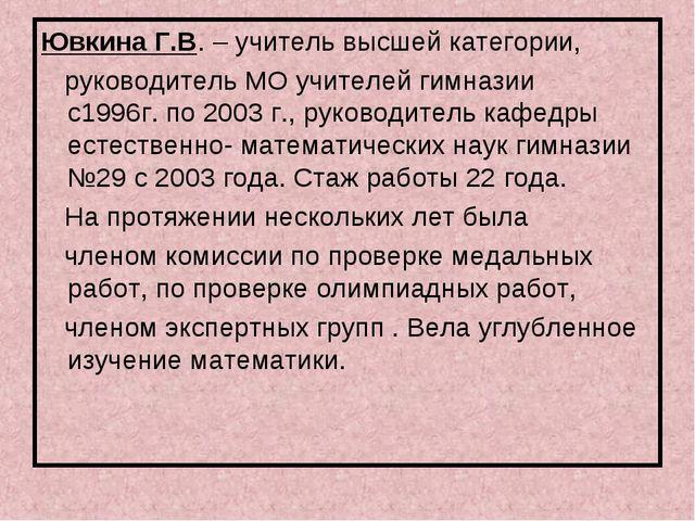 Ювкина Г.В. – учитель высшей категории, руководитель МО учителей гимназии с19...